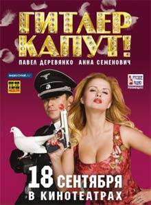 Смотреть фильм Гитлер капут! online