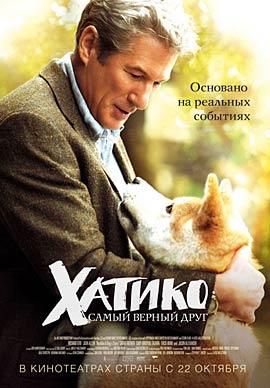 Фильмы с участием животных - Страница 2 4115-947660-hatiko