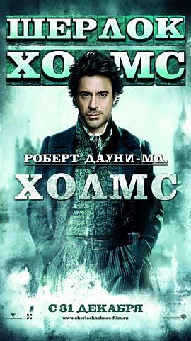 шерлок холмс 2009 фильм смотреть: