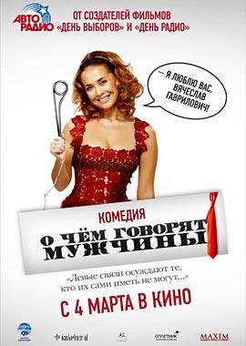 Скачать фильм О чем говорят мужчины (фильм о фильме) (2010) DVDRip